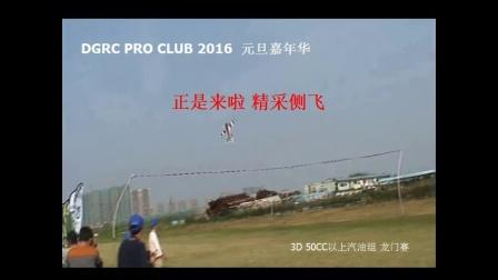 2016 DGRC PRO CLUB 3D 龙门赛