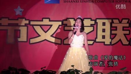 陕西新华电脑学校2016双节文艺联欢晚会1