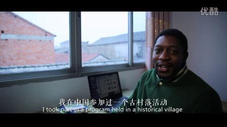 海外学子走进古村落纪录片