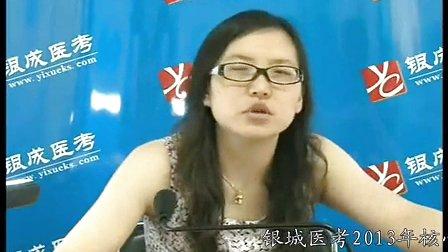 中医知识 执业医师考 核心考点串讲 妇产科