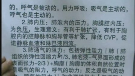中医知识 执业医师考试笔试 生理学