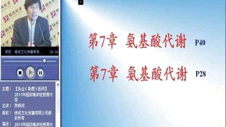 中医知识 执业医师考试笔试 生化学