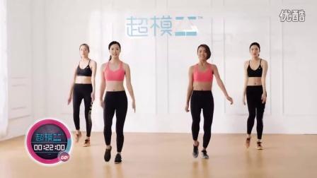 超模25 减肥操 简单高效的全身燃脂运动
