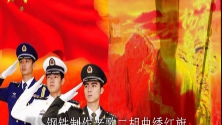 老歌二胡曲绣红旗 (2)