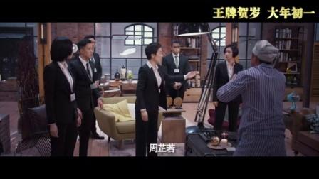 《澳门风云3》金庸群侠齐穿越版预告