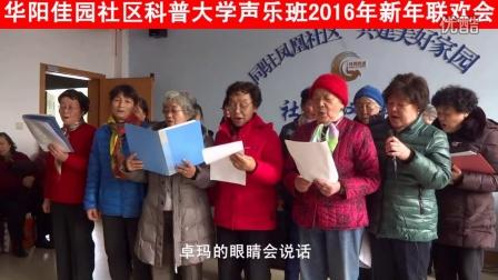 华阳佳园社区科普大学声乐班2016年新年联欢会