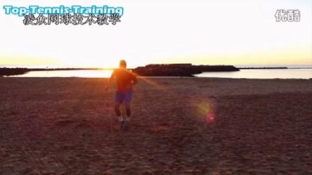 网球步法训练之沙滩训练