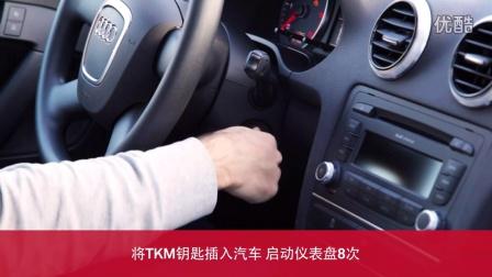 Keyline TKM xtreme复制奥迪A3