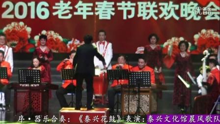 961老年电视2016春节联欢晚会—器乐合奏《泰兴花鼓》