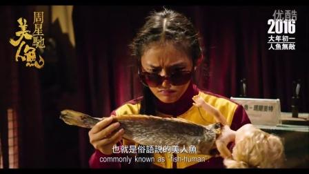 """《美人魚》香港预告片""""大年初一 周星驰载鱼而归"""""""