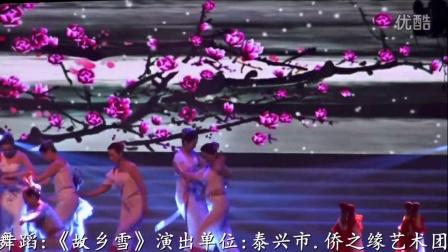 =961老年电视2016春节联欢晚会—12.舞蹈《故乡雪》