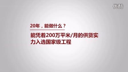 马可波罗20年(数据版)
