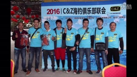 C&Z海钓俱乐部2016年会