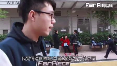 FanPiece探訪東匯邨「奇怪公園」