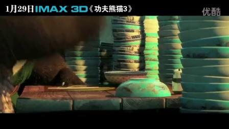 《功夫熊猫3》中文IMAX版预告片