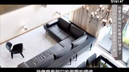 【设计X住宅】人的温度,是家最重要的元素│建构线设计 沈志忠
