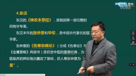 41 中国古代医药成就