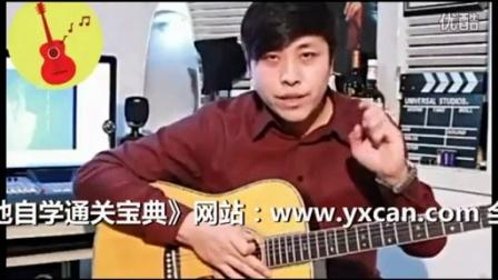 吉他教学入门 吉他指弹教程吉他 入门教程
