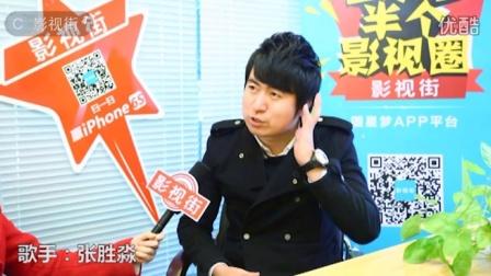 歌手张胜淼做客影视街