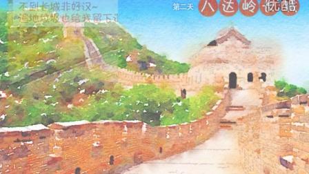 27-文明出游-正北方网