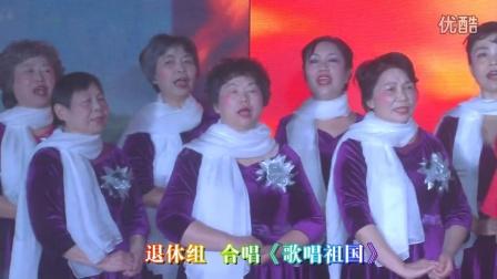 010老年组《歌唱祖国》