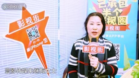 寰影传媒朱继梅女士做客影视街