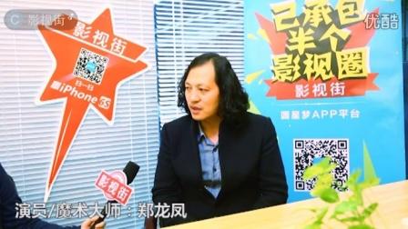 中国唯一一位在全世界巡回演出的魔术师做客影视街