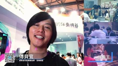 2015 伴奏王bandzo 上海乐器展