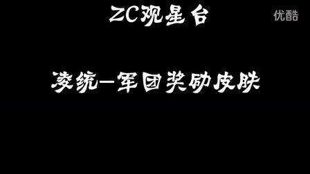 【ZC依然无双】起凡群雄逐鹿 ZC观星台:镭射眼大战马里奥 一大波新皮肤曝光