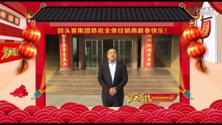 山东回头客销售公司祝全体经销商新年快乐