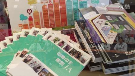 2015年JA广州地区项目回顾