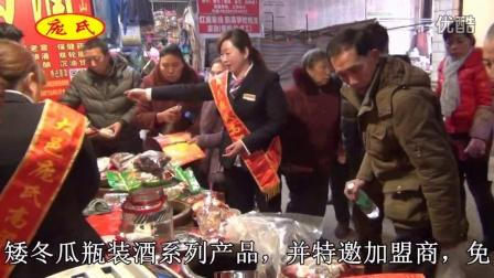 新都北延新居店2016-1-28开业视频3366