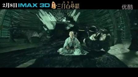 西游记之孙悟空三打白骨精IMAX3D版预告片