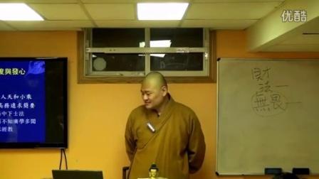 中道佛学会 2012年 成佛之道第十三讲