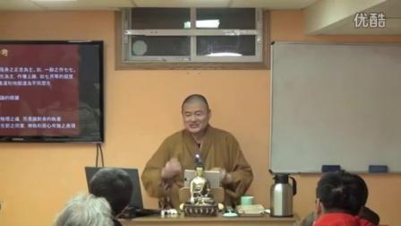 中道佛学会 2012年 成佛之道第十七讲