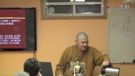 中道佛学会 2012年 成佛之道第十八讲