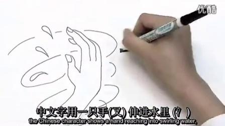 外国人汉字入门1-汉字的构成原理