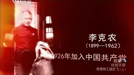 《档案》20130701:壮别天涯  传奇特工钱壮飞(上)《档案》20130701:壮别天涯  传奇特工钱壮飞(上)