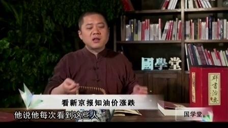 国学堂20130823《群书治要》之职场中的钓情之术