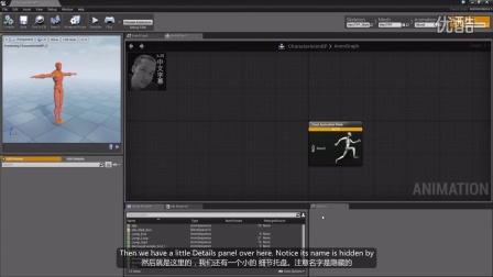 66-8介绍动画蓝图 - Intro to Animation Blueprints
