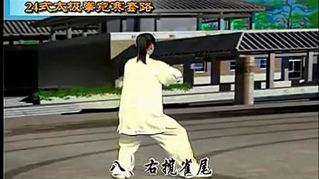 24式太极拳 (吴阿敏 口令 字幕)—在线播放—优酷网,视频高清在线观看
