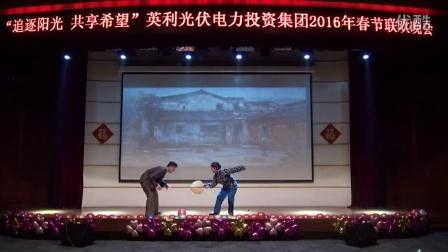 2016年英利集团春晚舞蹈——双人舞《老伴》表演者:祁兆溪、高晶