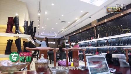 中国京莎鞋业电商产业园-形象片