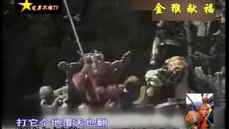 【大圣歌】猴年,美猴王献福