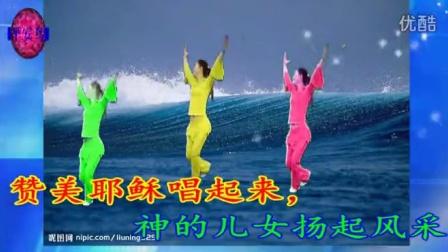 喜乐海【广场舞】