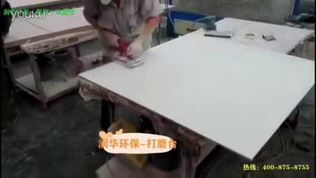 润华环保-打磨台(实拍)