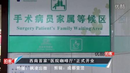 """【拍客】西南首家""""医院咖啡厅""""正式开业"""