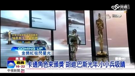 中視新聞》第88屆奧斯卡「瘋狂麥斯:憤怒道」大贏家