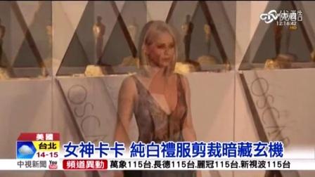 中視新聞》奧斯卡紅毯 巨星時尚引爆話題