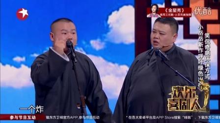 欢乐喜剧人第2季20160228刘能儿子首秀气哭老爹第6期完整版岳云鹏宋小宝第6期